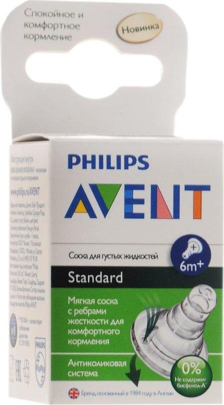 AVENT 968/44 Соска силиконовая Стандарт для густой пищи 6+, 2шт.