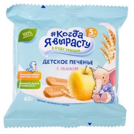 Когда Я Вырасту детское  печенье яблоко  60 гр
