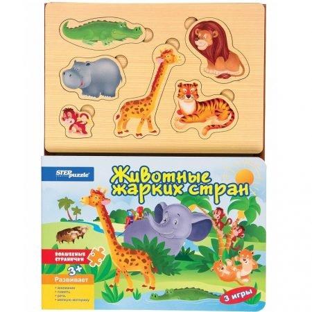 Step Puzzle книжка-пазл «Волшебные странички» — Животные жарких стран