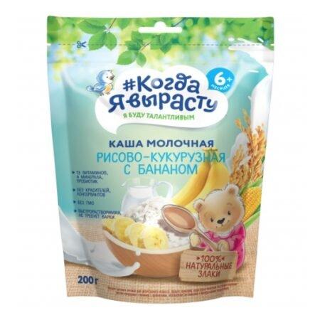 Каша Когда Я вырасту молочная рисово-кукурузная с бананом (с 6 месяцев) 200 г