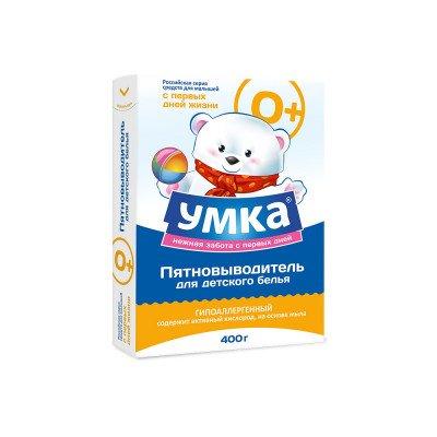 «Умка» Пятновыводитель для детского белья, 400 г